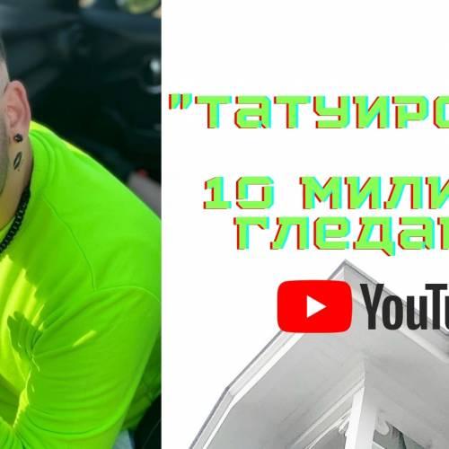 """""""Татуировка"""" с 10 милиона гледания в Youtube"""