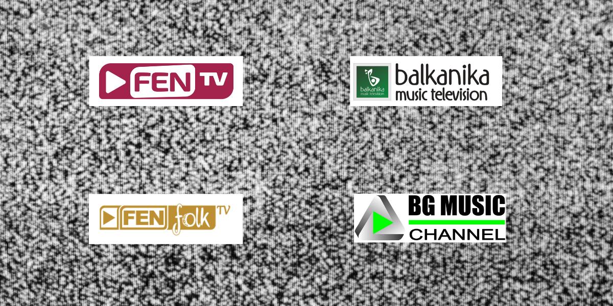 Информация относно преустановеното излъчване на музикални канали в мрежата на А1