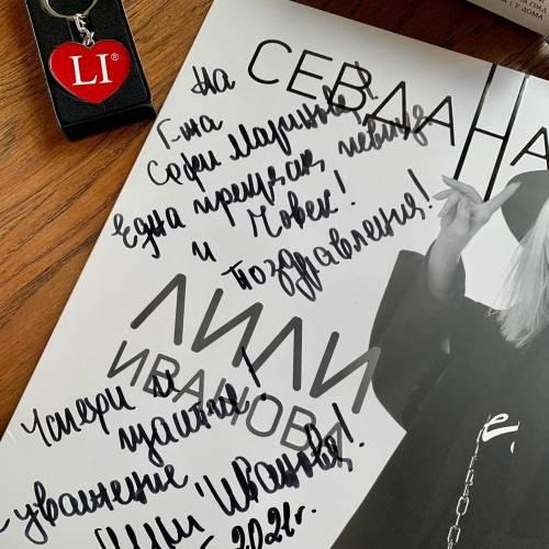 Лили Иванова със специални подаръци към Софи Маринова