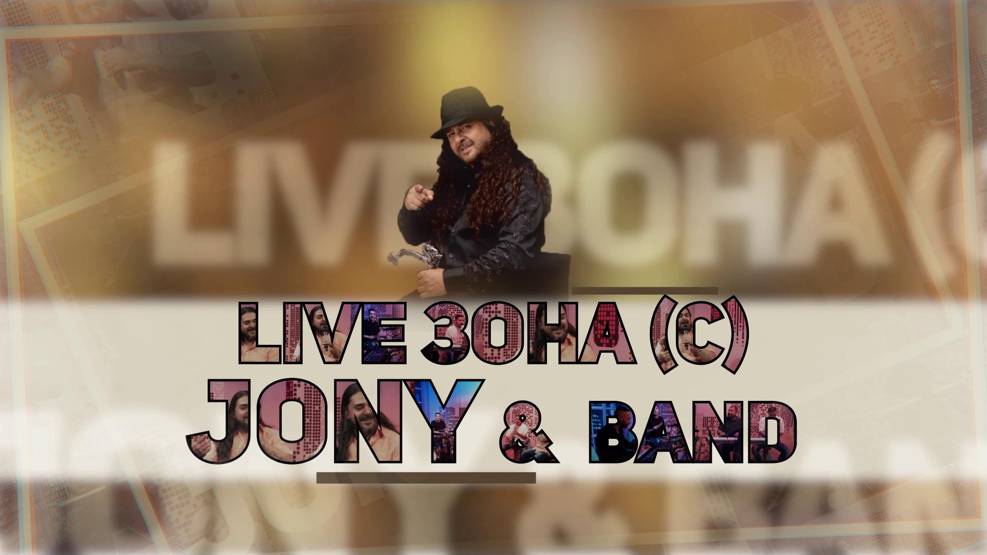 Live зона с Jony & Band