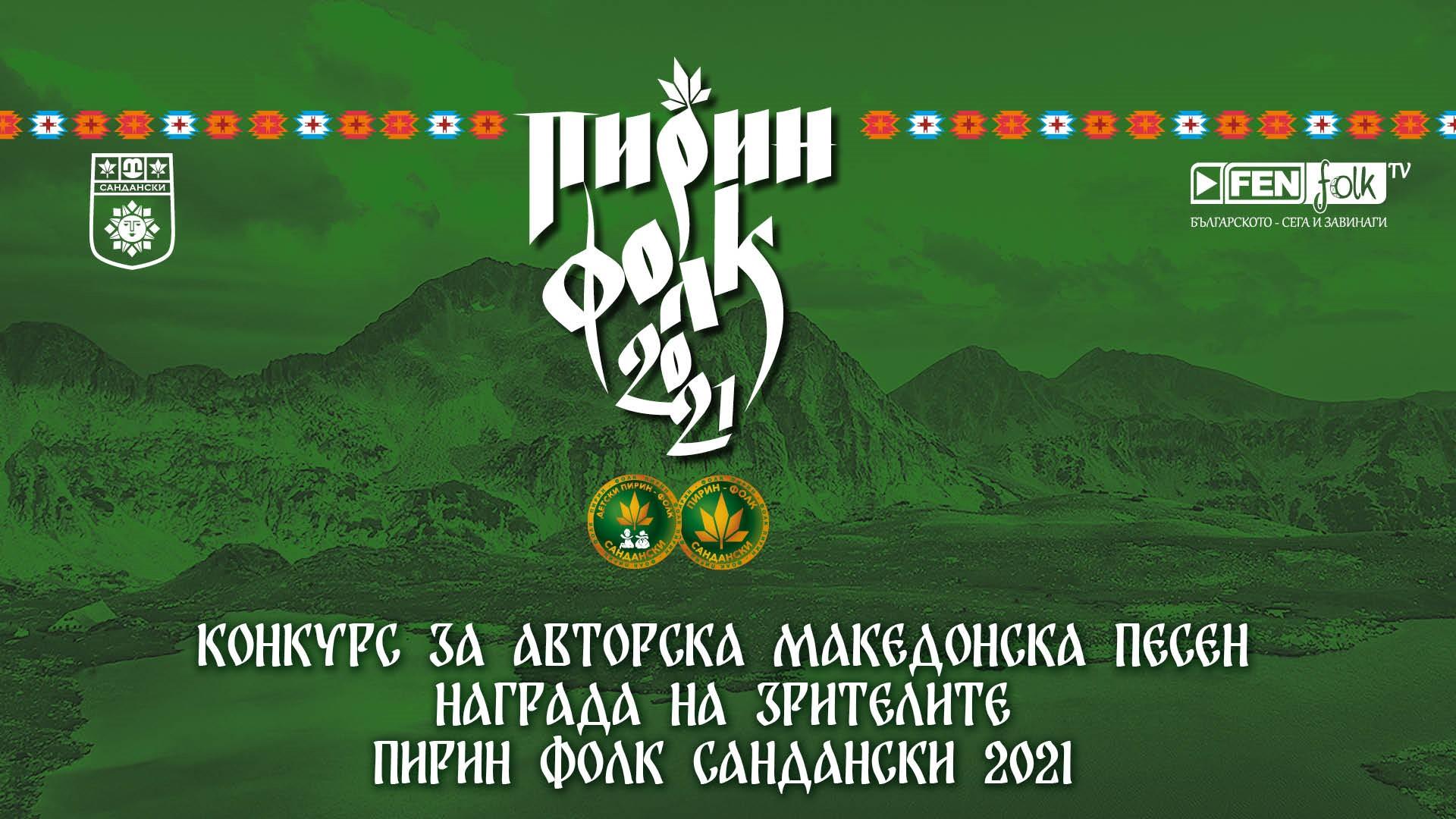 Стартира гласуването за авторска песен на Пирин Фолк Сандански 2021