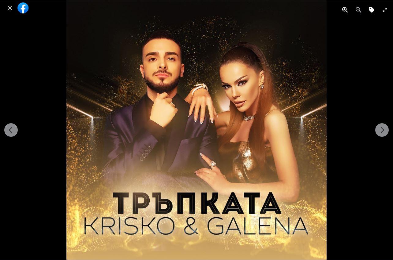 Криско и Галена с нов сингъл
